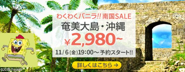 バニラエア奄美大島沖縄キャンペーン