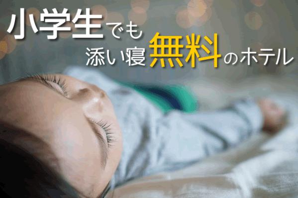 小学生でも添い寝無料のホテル