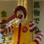 McDonald_3.jpg