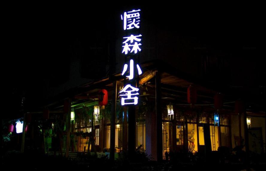 Hotel House of Wisdom, Renhua, China - Booking
