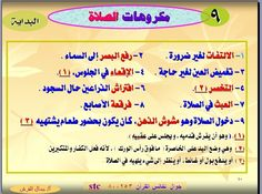 Who Made The Gregorian Calendar Chart Change From The Julian Calendar To The Gregorian Calendar Islamic And Gregorian Month Names In Arabic Hijri