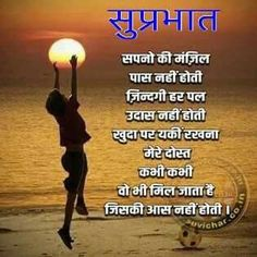 Gud Nite Wallpaper With Quotes Shubh Prabhat Hindi Picture Messages Hindi Good Morning
