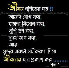 Shiv Tandav Hd Wallpaper Bangla Quotes Bangla বাংলা Quotes Pinterest Holy