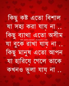 Hindi Attitude Quotes Wallpaper Bangla Quotes Bangla বাংলা Quotes Pinterest Holy