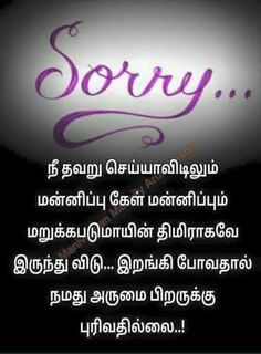 Love Failure Quotes In Tamil Wallpapers Natpu Kavithai Images Free Download Tamil Kavidhaigal