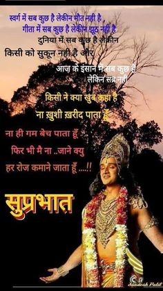 Gud Nite Wallpaper With Quotes Radha Krishna Good Morning Message With Pictures Morning