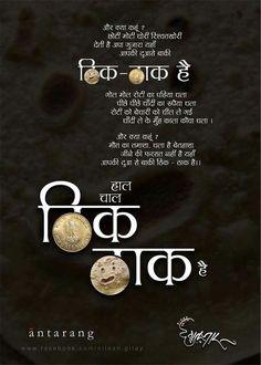 Friendship Quotes In Hindi Wallpaper A Hindi Poem By Javed Akhtar Hindi Quotes Amp Shayari