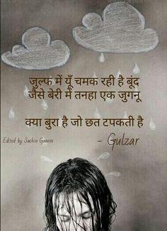 Javed Akhtar Hd Hindi Quotes Wallpaper Kutch Nagme Gulzar Ke Hindi Quotes Pinterest