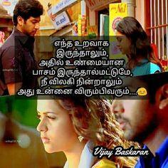 Raja Rani Hd Wallpapers With Quotes Anbu Kavithai Images Tamil Kavidhaigal Pinterest
