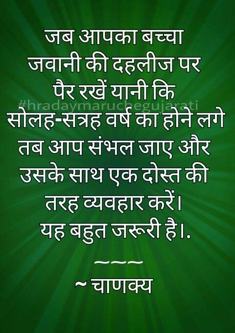 Superb Wallpapers With Quotes For Facebook Hindi Chanakya Niti Hindi Quotes Pinterest