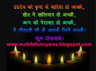 Diwali Wishes Quotes Wallpapers Download Funny Sms Diwali And Diwali Festival On Pinterest
