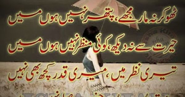 Sad Wallpapers With Quotes In Urdu Lovely Poetry Roman Urdu Poetry For Lovers Roman Urdu
