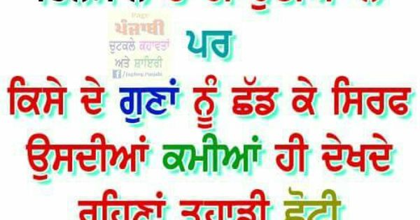 Punjabi Couple Wallpaper With Quotes Pin By Kuldeep Gill On World Best Punjabi Thoughts