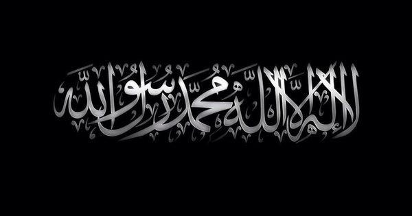 Masha Allah Hd Wallpaper لا اله الا الله محمد رسول الله Islam☝ Pinterest Islam