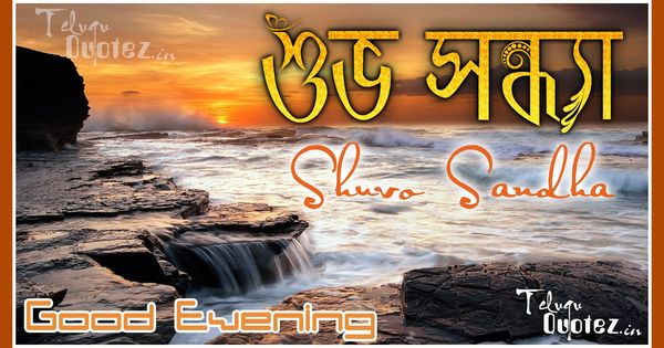 Good Evening Wallpaper With Quotes In Hindi Teluguquotez In Good Evening Bangla Quotes Images Shuvo