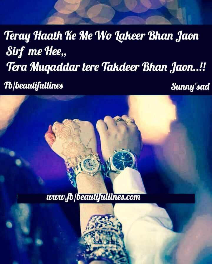 Husband Wife Islamic Quotes Wallpaper Beautifullines Beautiful Lines Pinterest Beautiful