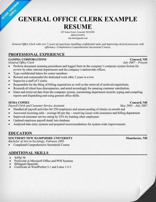 sample resume for clerical office work