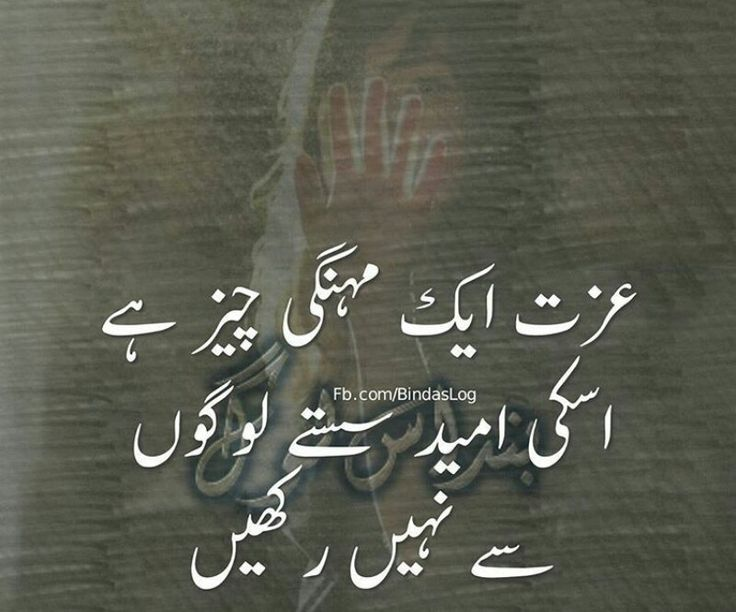 Islamic Quotes Wallpapers For Whatsapp Pin By Lala Asif On Urdu Pinterest