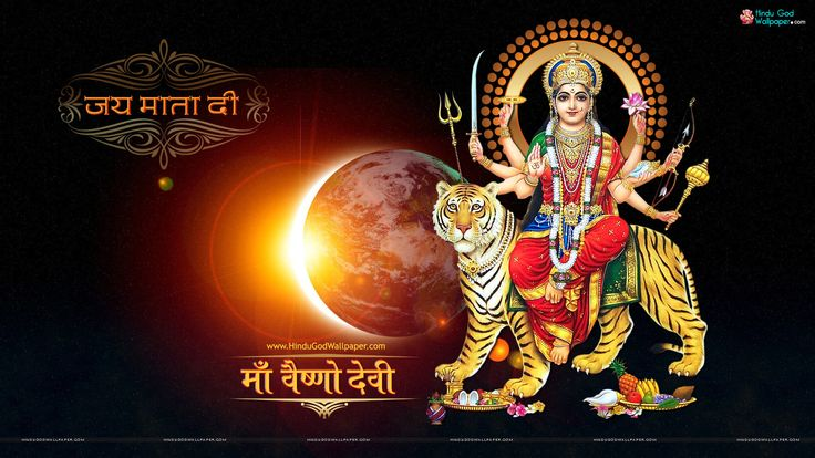 3d Wallpaper Jai Mata Di Sherawali Maa Wallpaper Full Size Free Download Vaishno