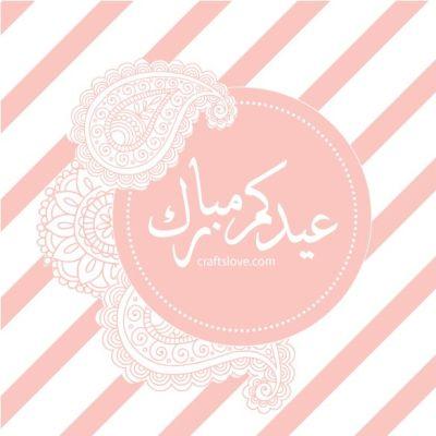 Eid Al Fitr Greetings ~ تهنئة بمناسبة عيد الفطر المبارك | Occasions ~ مناسبات | Pinterest | Eid ...