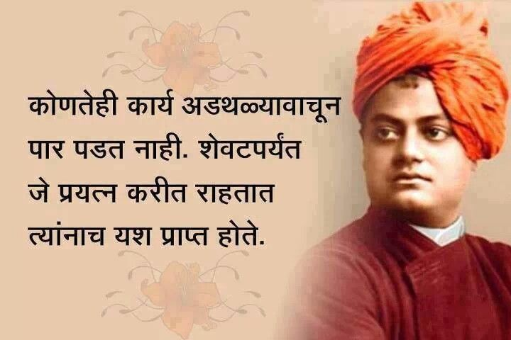 Swami Vivekananda Quotes Wallpapers In Kannada Swami Vivekanand Quote In Marathi India No Job Can Be