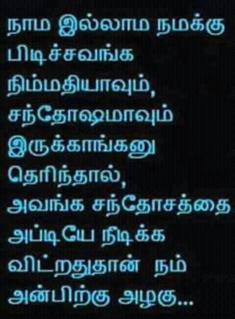 Death Wallpapers With Quotes In Hindi 56 Best Images About Tamil Quotes On Pinterest Quotes