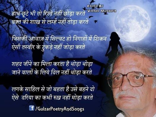 V Quotes Dmc 129 Best Images About Gulzar On Pinterest | Inspirational