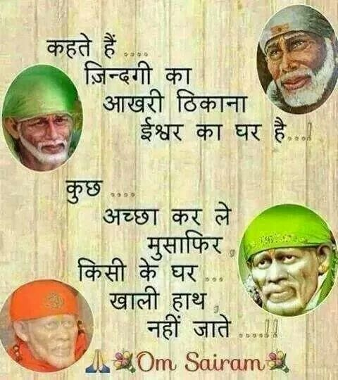 Radha Soami Quotes Wallpaper 117 Best Images About Quotes Hindi Poetry On Pinterest