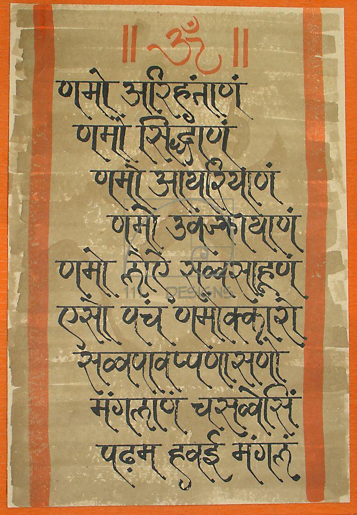 Jain Quotes Wallpaper 24 Best Images About Devnagari Calligraphy On Pinterest