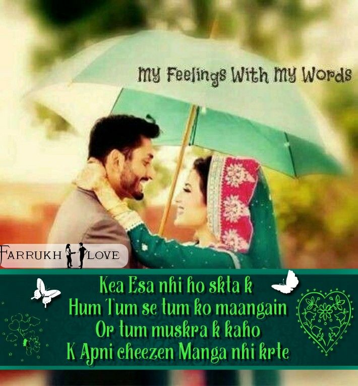 Punjabi Couple Wallpaper With Quotes 74 Best Images About Romantic Urdu Poetry On Pinterest