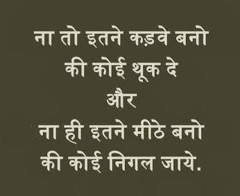 Radha Soami Quotes Wallpaper Hindi Quote Hindi Quote Hindi Quotes Pinterest