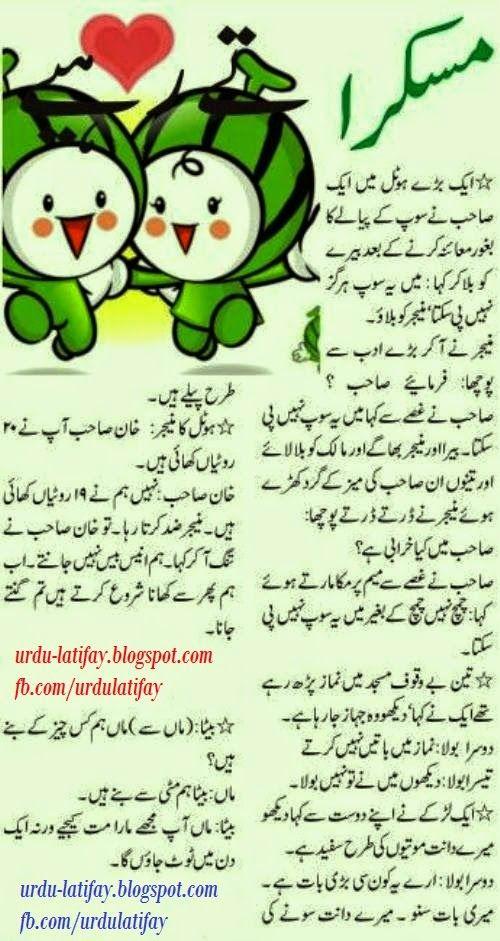 Husband Wife Islamic Quotes Wallpaper Urdu Latifay Urdu Lateefay Jokes In Urdu Urdu Latifay
