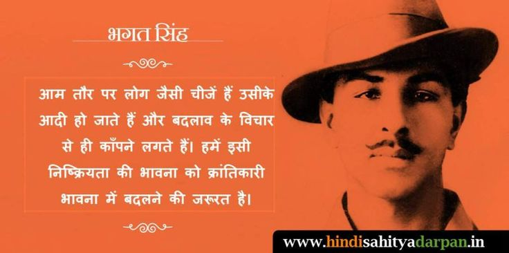 Napoleon Bonaparte Quote Wallpaper Bhagat Singh Quotes Independence Day Quotes Great Quotes