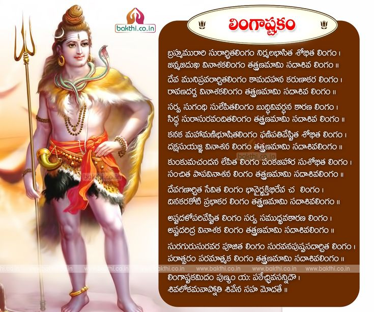 Lord Venkateswara Hd Wallpapers For Windows 7 Lingashtakam Lyrics In Telugu Free Download Lingashtakam
