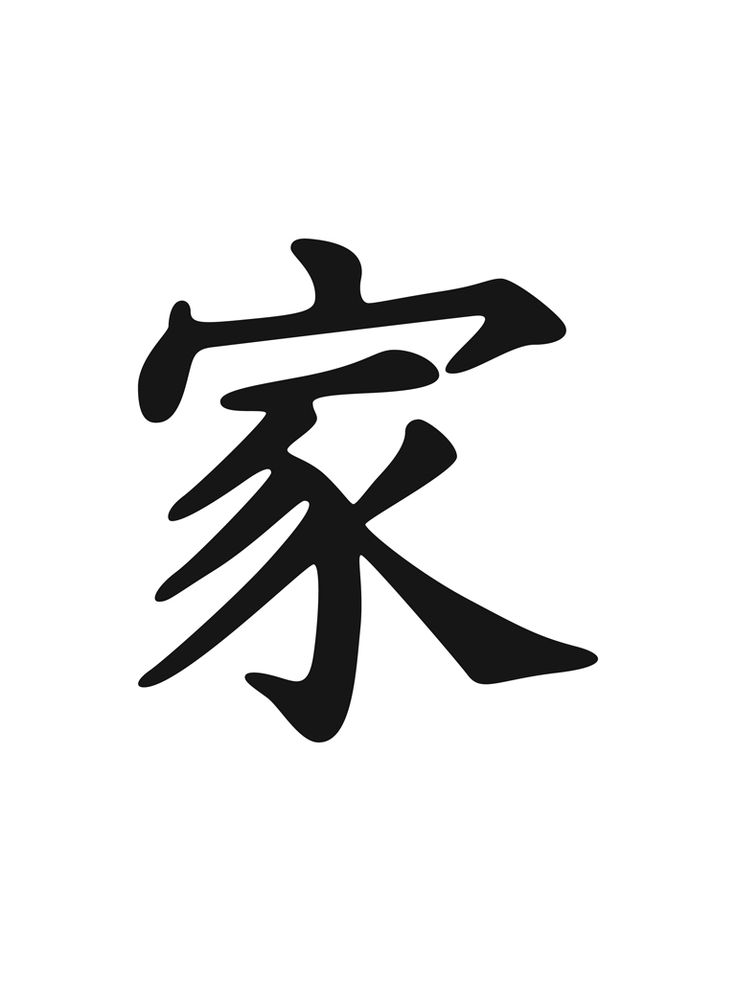 Home Family Policy Alliance Chinese Symbol For Family Gonna Get This Tattoo Dont