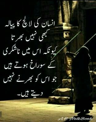 Best Literature Quote Wallpapers 348 Best Images About Sachi Aur Khubsurat Baatien On