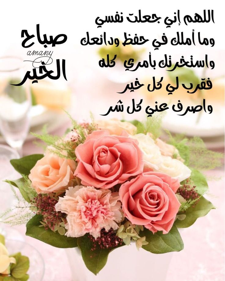 Islamic Quotes And Wallpapers 597 Best Images About صباح الخير ☀ On Pinterest Forgive