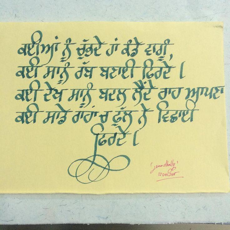 Cute Punjabi Baby Girl Wallpaper Punjabi Gurbani Punjabipoetry Poetry Sad