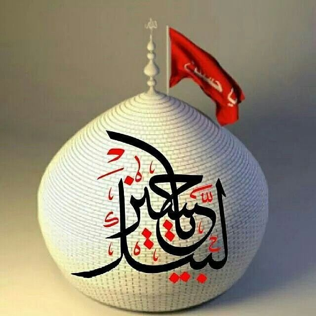 Shia Islamic Wallpapers With Quotes 1000 Images About لبيك يا حسين On Pinterest