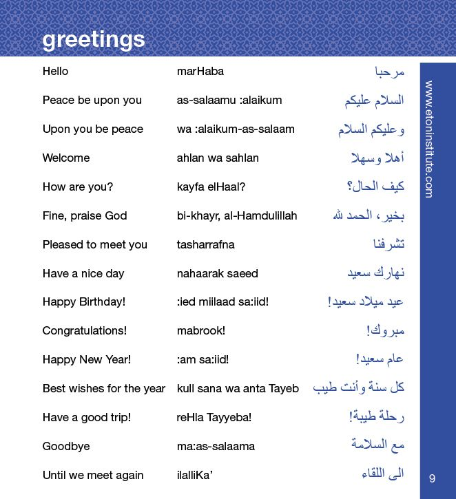 Common Arabic Phrases Photos Pinterest Language
