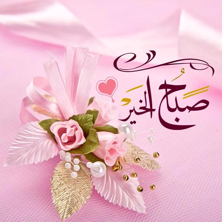 Beautiful Quotes For Friends With Wallpaper 1599 Best صباح الخير مساء الخير Images On Pinterest