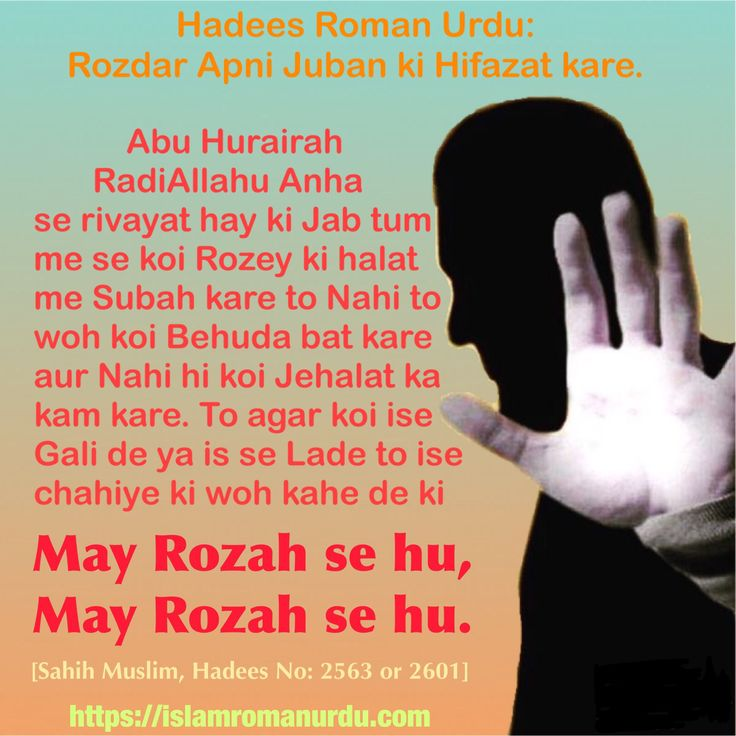 Khalid Song Quotes Wallpaper 1000 Images About Hadith In Roman Urdu Roman English