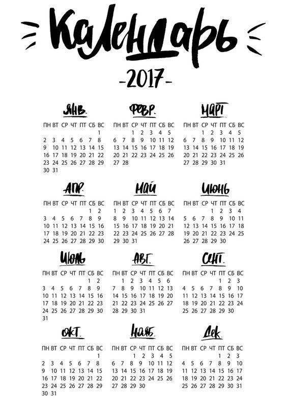 Week Year Calendar Wall 2017 Year Planner 2017 A4 Wall Diary Calendar 2017 Free 1000 Ideas About Downloadable Calendar On Pinterest