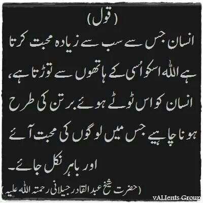 Ae Dil Hai Mushkil Wallpaper With Quotes 262 Best Images About Aqwal E Zareen On Pinterest Allah