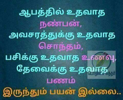 Tear Wallpaper With Quotes 17 Best Images About Tamil Quotes On Pinterest