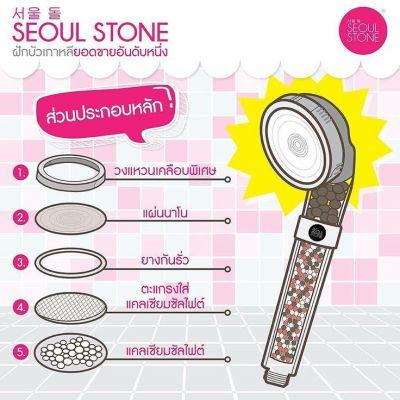 สตอคแนน ๆ พรอมสงคะ Seoul Stone ฝกบวทมาแรงทสดตอนน ฝกบวเกาหล Seoul Stone 서울 돌 ดยงไง ทำไมตองลอง ...
