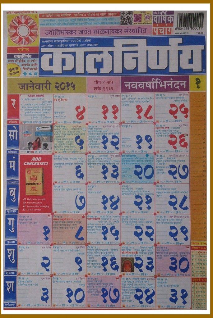 Kalnirnay 2015 October Calender Marathi Marathi Calendar 2017 Pdf Free Download Kalnirnay 2015 Free Download Marathi Calendar And