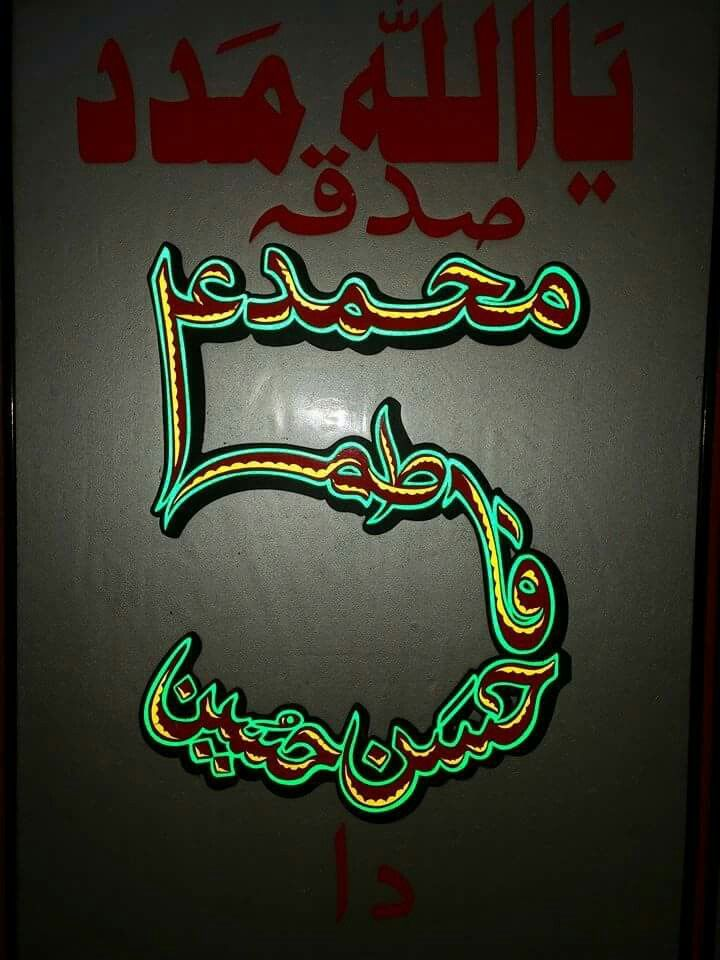 Shia Islamic Wallpapers With Quotes Panjtan Pak A S Panjtan E Pak A S Pinterest