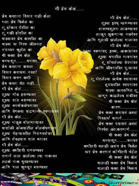 Friendship Wallpaper With Quotes In Marathi Mi Prem Kel Marathi Kavita Marathi Kavita Pinterest