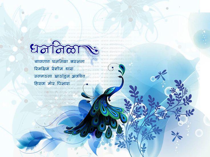 Rainy Season Wallpapers With Quotes Hd Marathi Rain Wallpaper Monsoon Paus Varsha Paoos